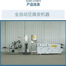 同仁豆腐皮机生产视频豆腐皮机质量好终身提供技术服务
