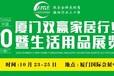 10月23-25日2020双赢家居行业展暨生活用品展