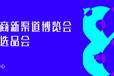 邀請函2021杭州電商新渠道博覽會暨網紅選品會