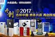 甘肃兰州净水器厂家加盟哪个牌子好深圳五级能量机价格