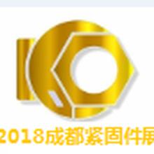 2018四川成都国际紧固件、弹簧工业制造装备展览会