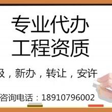 代办北京石油化工资质,建筑公司资质申请代理