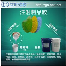 模具硅胶>注射模具硅胶>注射成型硅胶