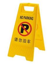 請勿泊車告示牌圖片