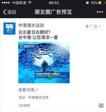 深圳微信朋友圈广告微信朋友圈广告推广