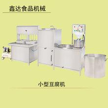 四川眉山豆腐机豆腐机生产线豆腐机可加工定制图片