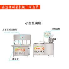 山東濟南有賣豆腐機的豆腐機生產全過程設備可加工定做