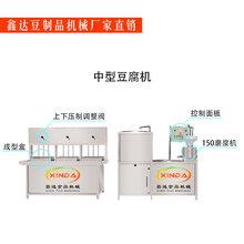 江蘇徐州有賣豆腐機的全自動豆腐機價錢來廠家可看現場生產