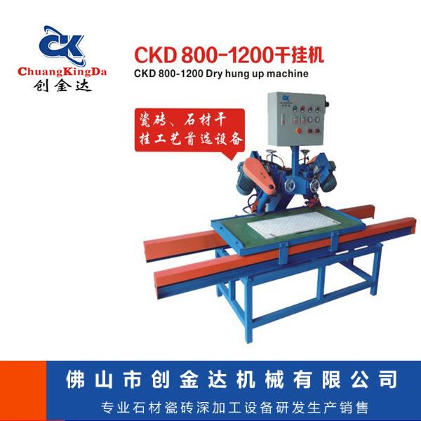 石材干挂机石材加工机械