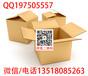 海南彩色纸箱厂三亚一号纸箱专业订做