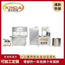 山东滨州有卖豆腐机的200型豆腐机价钱豆制品设备制造厂家图片