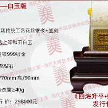 中国杭州G20峰会四海升平财玺规格价格图片