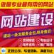 郑州网站建设茂睿科技专业的网站建设公司