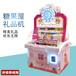 糖果屋游戏机开心双人糖果屋礼品机亲子互动游戏机娱乐电玩设备投币游戏机