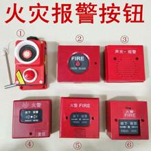 消火栓箱声光报警器消防复位开关按钮图片