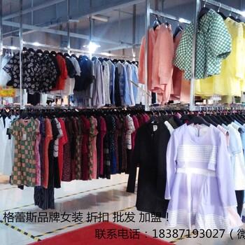 华丹尼品牌女装加盟/江西鹰潭品牌折扣加盟/格蕾斯品牌女装加盟