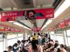 重庆地铁广告公司特点简析