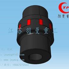 天津/唐山/冶金机械联轴器/XL16星型联轴器-江苏羽曼重工
