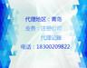 青岛工商注册咨询代理,财税管理咨询
