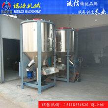 汕头全自动不锈钢塑胶颗粒立式搅拌机厂家供应