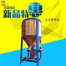 济源诺源塑料颗粒搅拌机粮食立式搅拌混合机