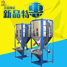 中卫诺源粉末混合搅拌机立式搅拌机精品促销