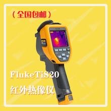 美国福禄克TIS20红外热成像仪图片