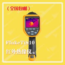 美国福禄克FlukeTiS10手持式测温仪图片