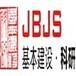 郑州市资质最全的第三方建设工程质量检测机构-河南省基本建设科研院