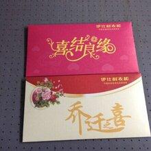 广州喜庆红包制作厂.婚礼红包定做厂.烫金+激凸红包厂图片