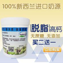 新西兰进口脱脂牛奶粉成人中老年无糖奶粉罐装学生高钙营养600g图片