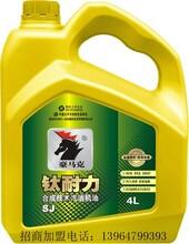 豪马克钛耐力合成技术汽油机油SJ10W-3010W-4015W-40轿车专用机油