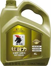 豪马克钛耐力全合成汽油机油SN0W/405W/40高档轿车润滑油