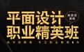 淮安廣告設計速成培訓課程-0基礎到全能設計師