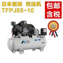 岩田压缩机TFPJ15-10_无油活塞式空气压缩机1.5KW_南北潮商城