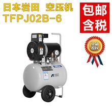 岩田无油空压机TFPJ02B-6_无油往复式空气压缩机_南北潮商城