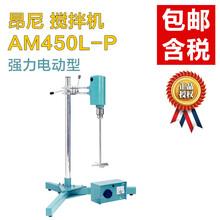 实验室搅拌机_昂尼AM450L-P电动搅拌机-南北潮商城