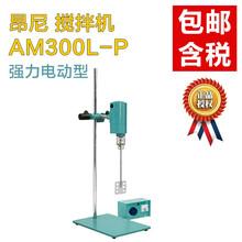 强力搅拌机_昂尼AM300L-P电动搅拌机-南北潮商城