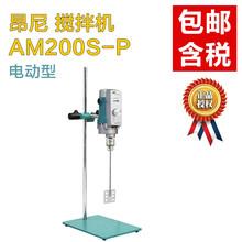 混合搅拌机_昂尼AM200S-P电动搅拌机-南北潮商城