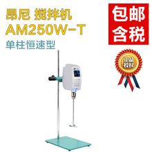 电动搅拌机_昂尼AM250W-T单柱恒速搅拌机_南北潮商城