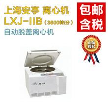 安亭离心机_LXJ-IIB(600转/分)自动脱盖离心机上海_南北潮商城