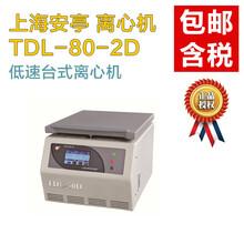 低速台式离心机_安亭TDL-80-2D实验室离心机_南北潮商城