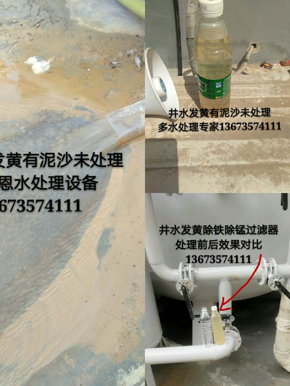 井水净化设备电镀厂水处理设备地下水处理专业厂家除铁除锰过滤罐