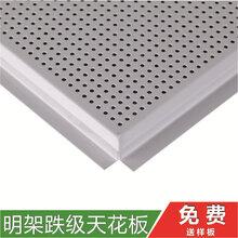 直銷工程鋁扣板天花吊頂鋁扣板600600耐熱鋁方板易博仕廠家圖片