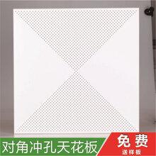 直销铝扣板集成吊顶工程铝扣板天花易博仕600隔热铝扣板图片