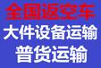 重庆至全国返空车货运物流,大件设备运输,轿车托运!