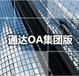 宁夏OA办公自动化软件