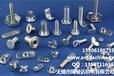 OHIO-中国区代理,焊接螺钉,焊接螺丝,焊接销,阿曼达供