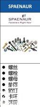 SPAENAUR垫圈-SPAENAUR销钉,卡环,螺母,螺丝