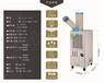 汉口注塑岗位移动式冷气机高温露天环境冷气机降温迅速有效